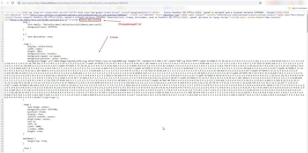 Стили CSS на AMP-страницах