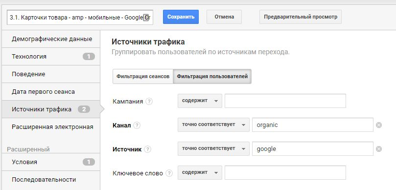 Сегмент Google Analytics для отслеживания AMP - источник