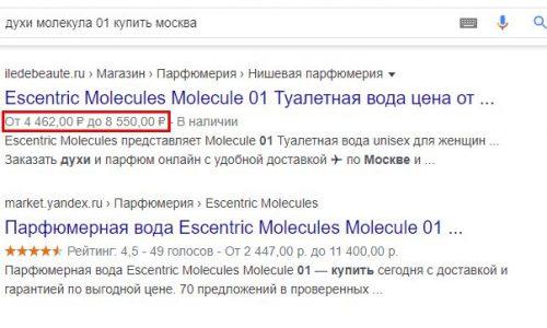 Микродата: minprice, maxprice