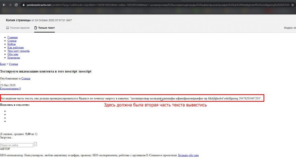 Текст в noscript не проиндексировалась Яндекс и не попал в кеш тектсовой версии